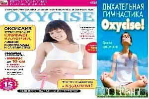 oxycise-dyhatelnaya-gimnastika