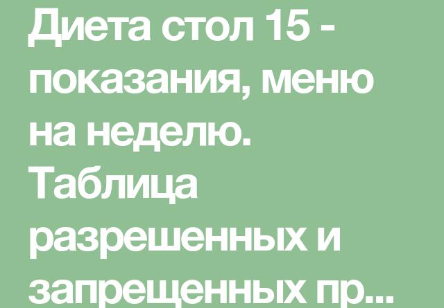 d0b4d0b8d0b5d182d0b0 15