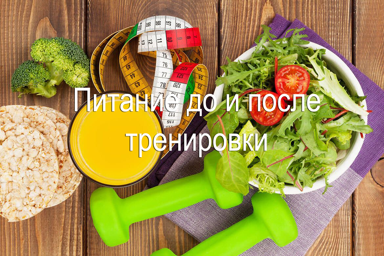 питание для похудения пермь